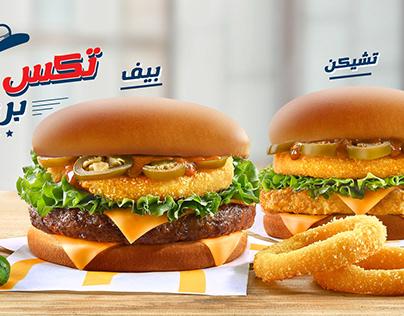 McDonald's Outdoor Campaign ( Tex Mex)