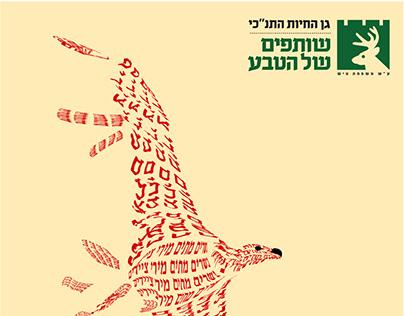 The extinct animals in Israel
