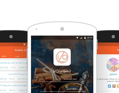 Hsoub I/O app UI/UX