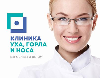 КЛИНИКА УХА, ГОРЛА И НОСА©