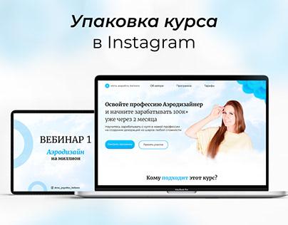 Дизайн курса в Instagram