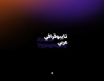 Arabic Typo   تايبوقرافي