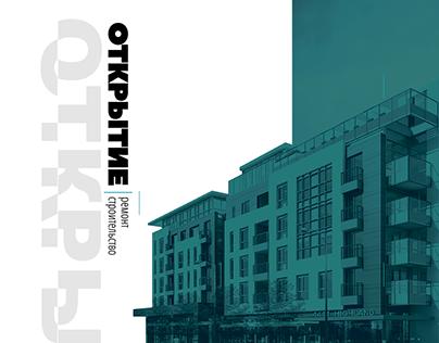 ОТКРЫТИЕ: Оригинальные архитектурные решения.