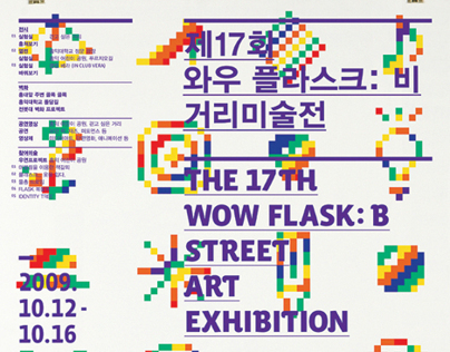 17TH STREET ART EXHIBITION - WOW FLASK: B