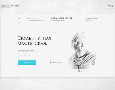 Сайт: скульптурная мастерская / web sculpture studio