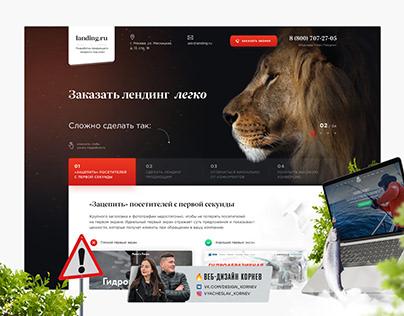 landing.ru