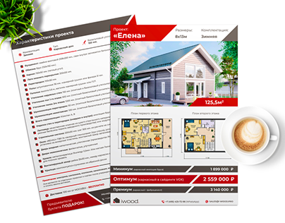 Double-sided A4 flyer
