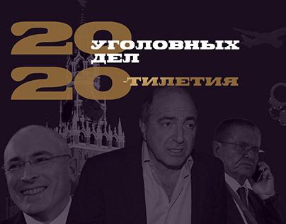 Спецпроект для Право.ру