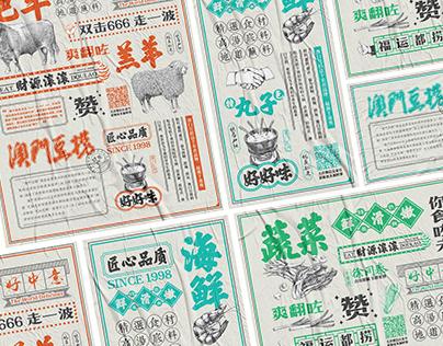 澳门豆捞品牌设计(Macao Doulao Brand Design)
