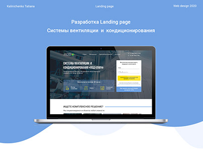 ADS - система кондиционирования