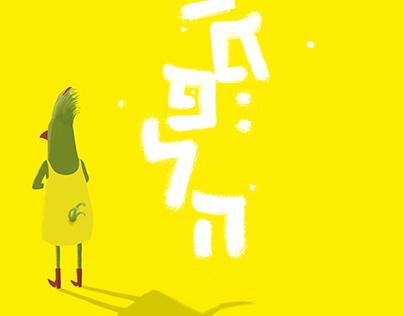 Miss Pampala - book illustration