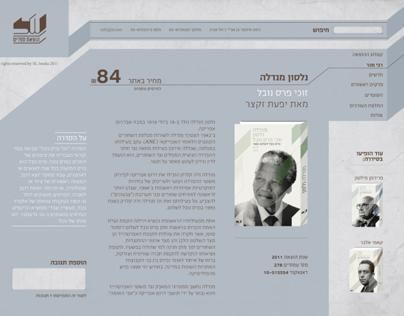 Shel Website