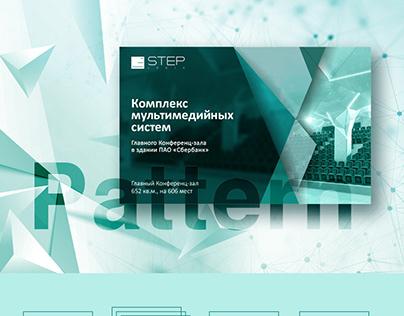 Презентация для Сбербанка от компании Step Logic