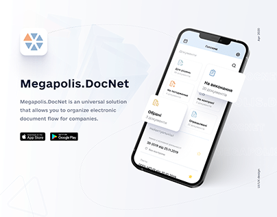 Megapolis.DocNet Mobile App