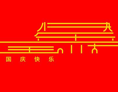 Happy Nationalday 快 乐 国 庆