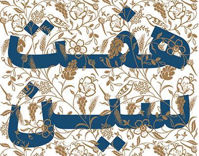 Haft-seen exhibition poster design & identity