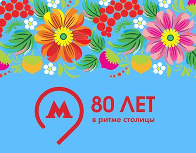 """Поезд """"Краски метро"""""""