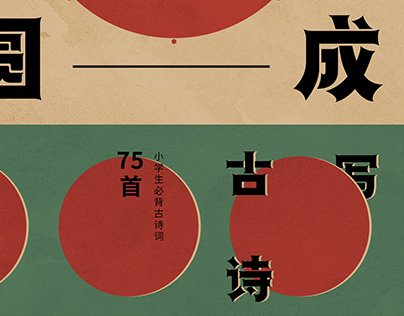 Cover of Chinese Calligraphy Book