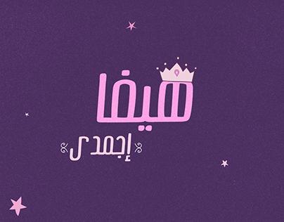 Haifa wahby Lyrics video