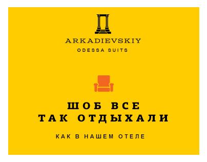 Web Design for Arkadievskiy Hotel