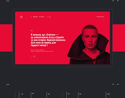 Strichka festival. Web concept