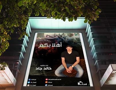 "Song Poster ""أهلا بكم"" Khaled Gad"