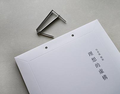 Catalogue Design-《Idealized Fiction》展覽圖錄設計-理想的虛構