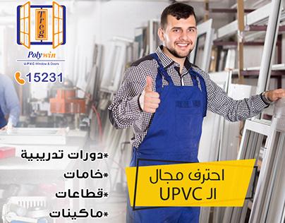 upvc courses