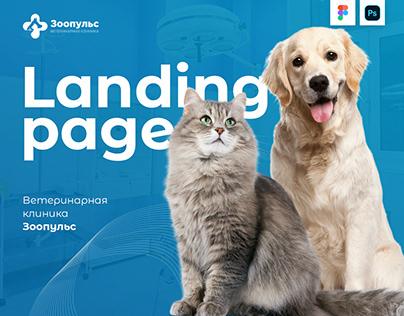 Landig Page | Ветеринарная клиника