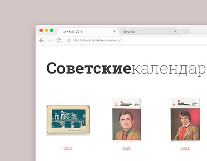 Soviet Calendars