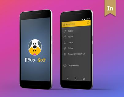 Приложение Пёсо–Кот UI/UX