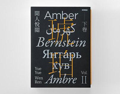 Amber|琥珀
