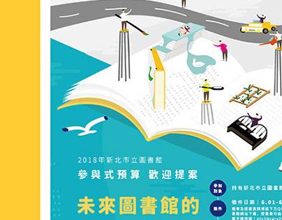 活動海報設計_Poster Design_新北市立圖書館