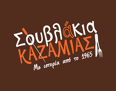 Logo & Menu Design KAZAMIAS