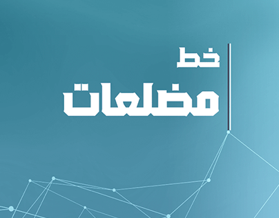 DG Modal3at Free Font خط مضلعات