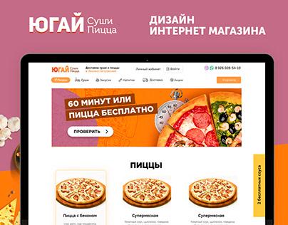 Доставка пиццы — Дизайн сайта