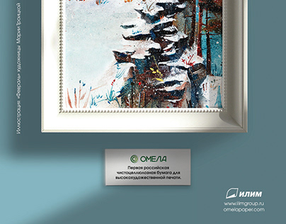 Omela paper's ad