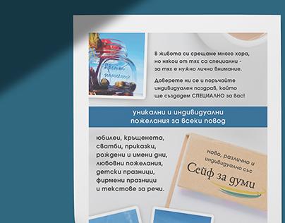 Сейф за думи   Brochure Design