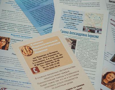 Prints for Kiev Psychologists