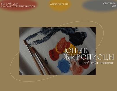 Веб-сайт для художественных курсов