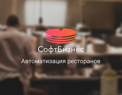 СофтБизнес