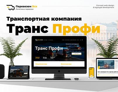 Разработка веб-дизайна и логотипа для Транс Профи