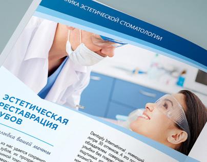 """Брошюра стоматологической клиники """"Призма 13"""""""