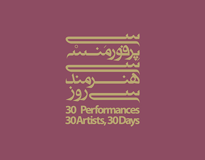 30 Performances First Festival Poster