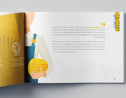 IBRA Company Profile