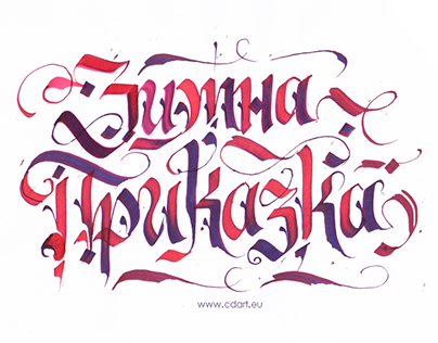 A Contemporary style of Bulgarian Calligraphy, called ""