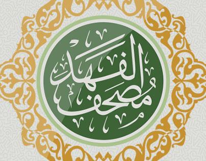 King Fahad Moushaf App