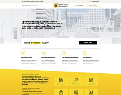 """Корпоративный сайт для """"Проект Строй Девелопмент"""""""