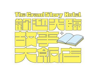 eslite  2020 故事大飯店 The Grand Story Hotel