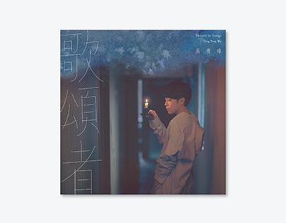 吳青峰線上單曲封面-歌頌者